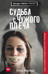 Анна Иванова - Судьба счужого плеча