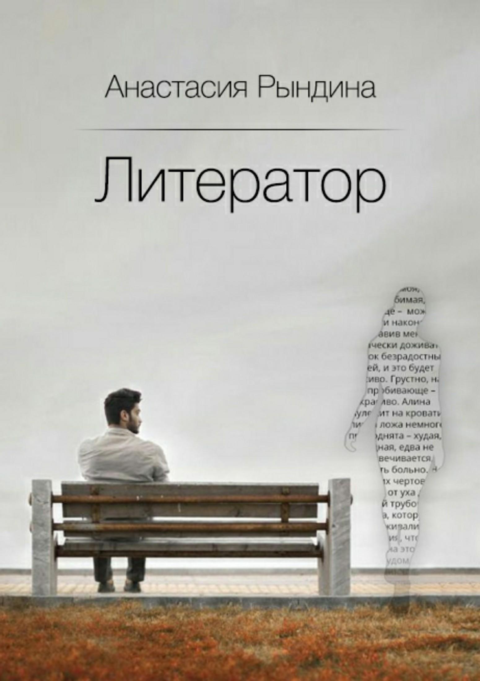 Литератор