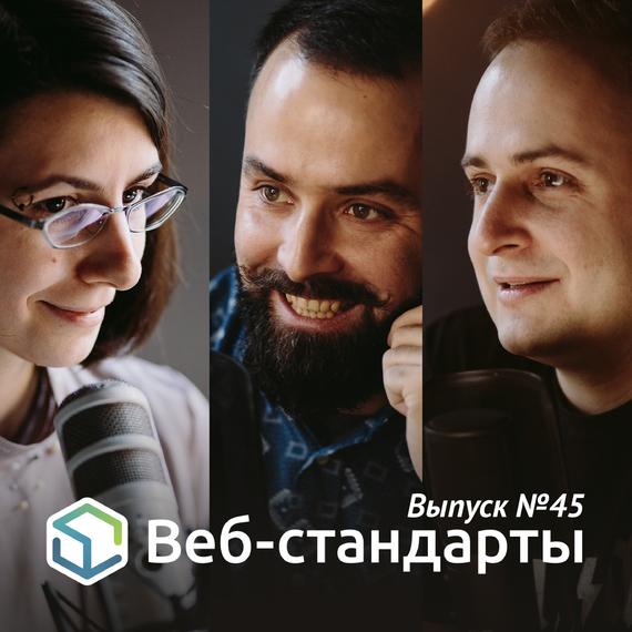 Выпуск №45