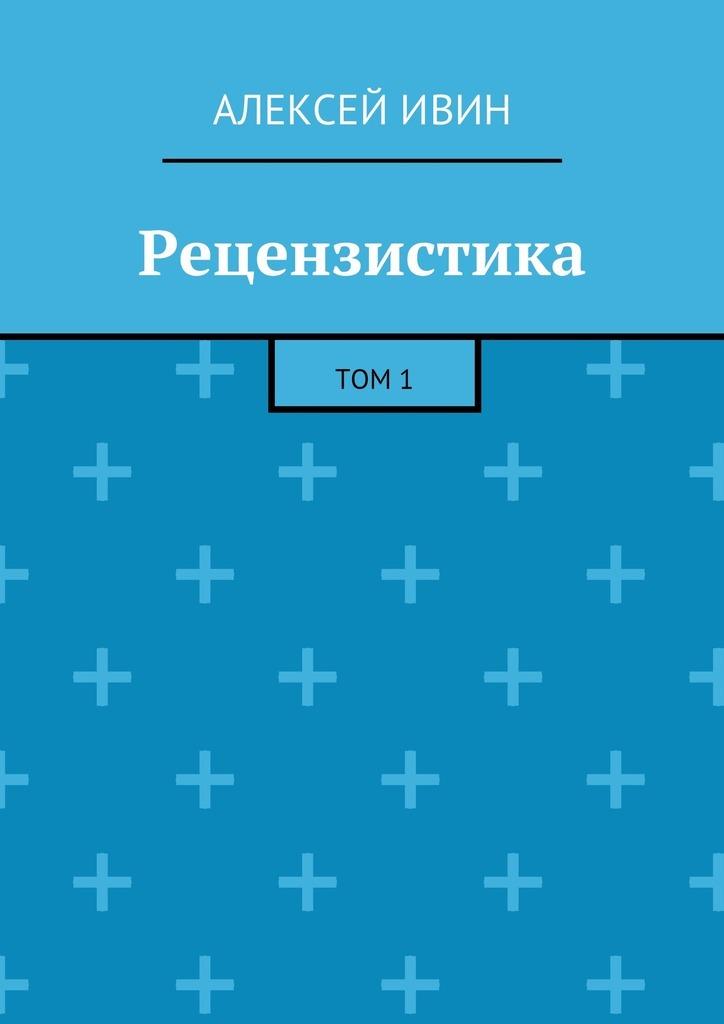Алексей Ивин бесплатно