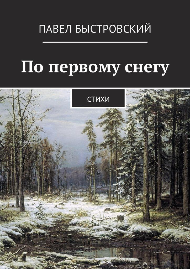 Павел Быстровский бесплатно