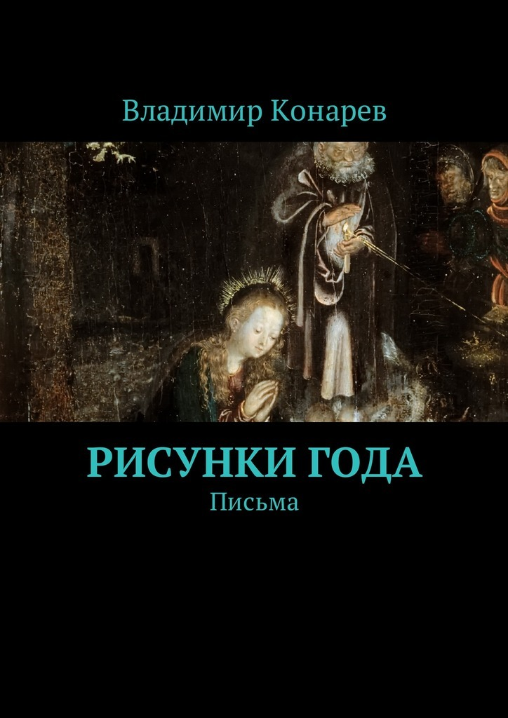 Владимир Конарев Рисункигода. Письма владимир конарев малая родина книга стихов