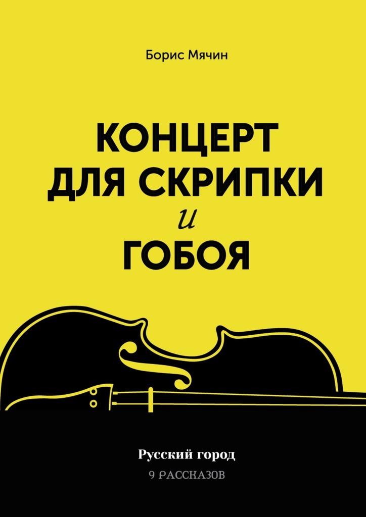 Борис Мячин Концерт дляскрипки игобоя первое апреля сборник смешных рассказов и стихов