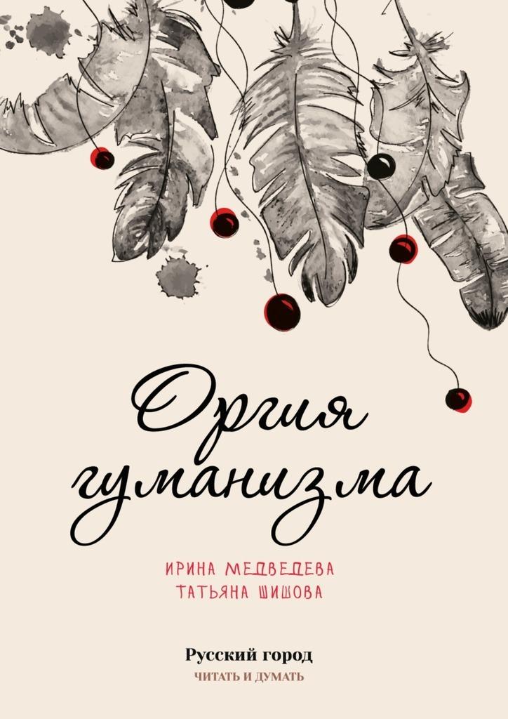 Ирина Медведева Оргия гуманизма дикость 4 оргия