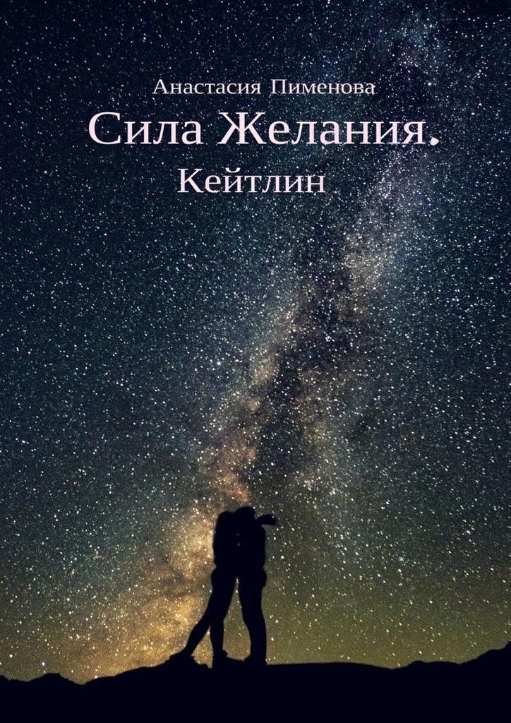 Анастасия Пименова - Сила Желания. Кейтлин