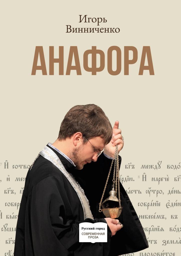 Игорь Винниченко Анафора священник алексий мороз путь жизни – православный