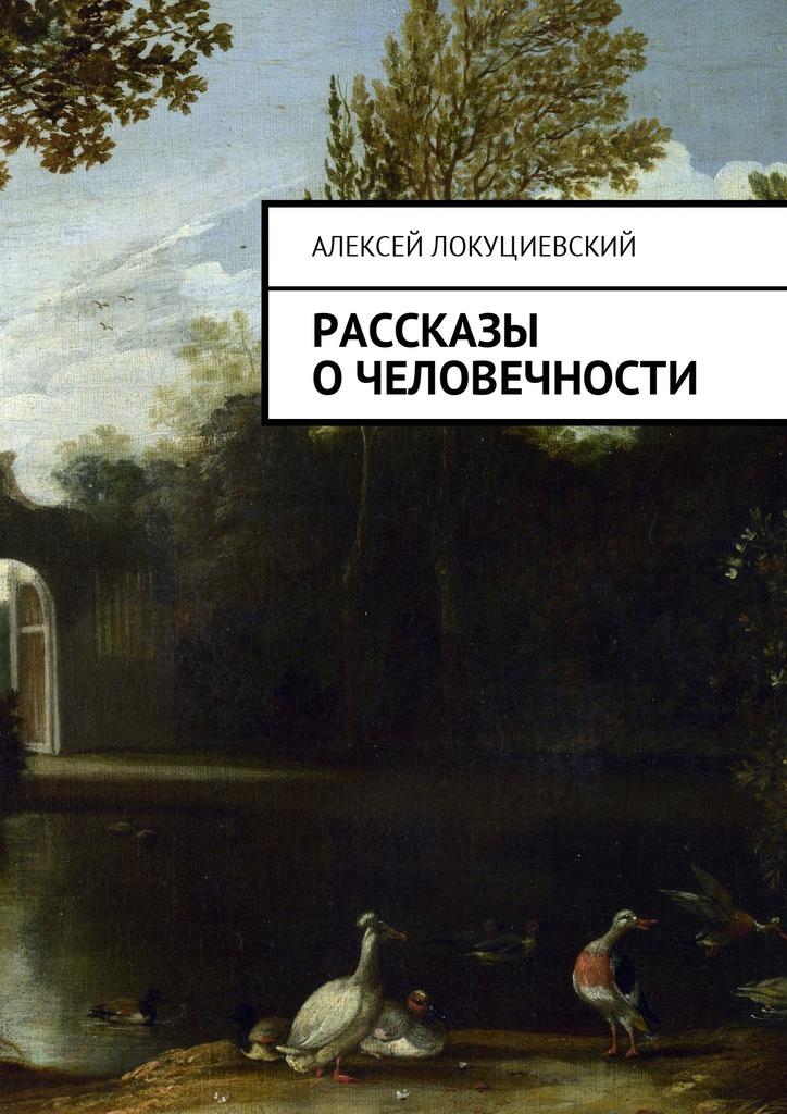 Обложка книги Рассказы о человечности, автор Алексей Андреевич Локуциевский