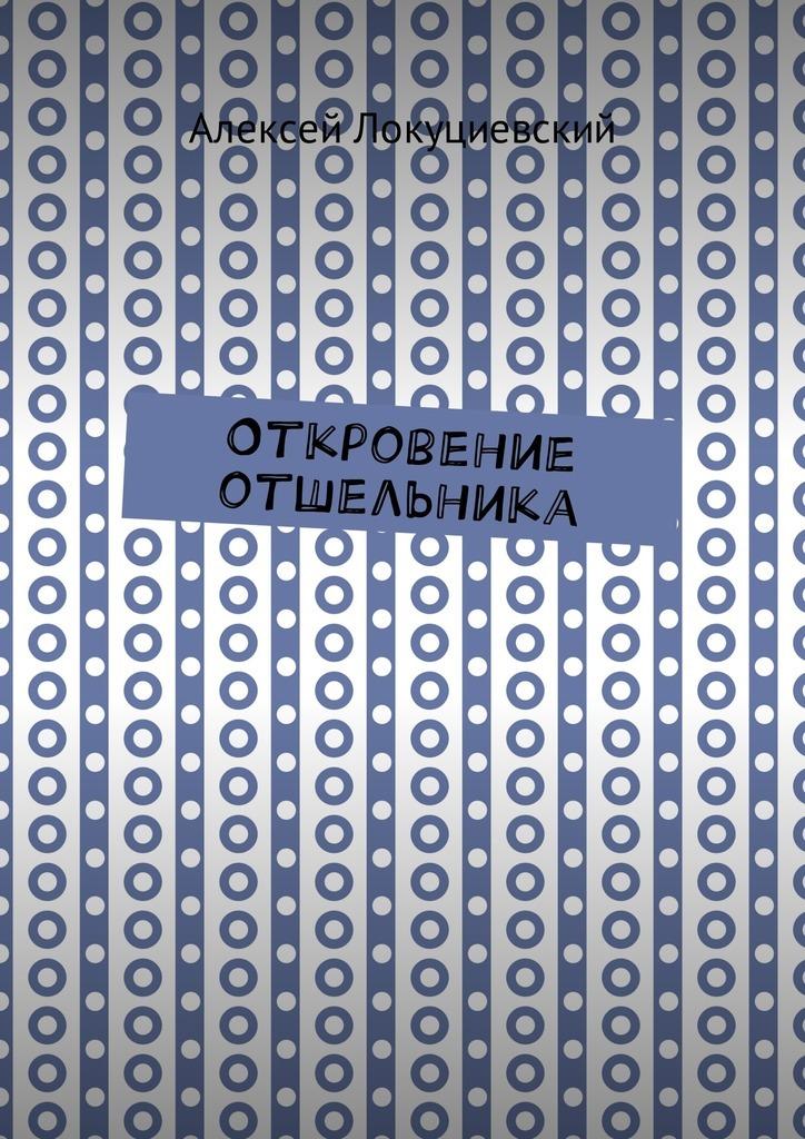 Алексей Локуциевский бесплатно