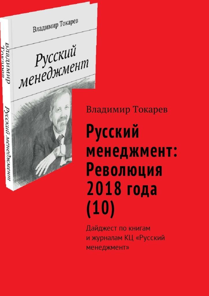 Русский менеджмент: Революция 2018 года (10). Дайджест по книгам и журналам КЦ «Русский менеджмент»
