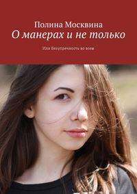 Полина Москвина - О манерах и не только. Или Безупречность во всем