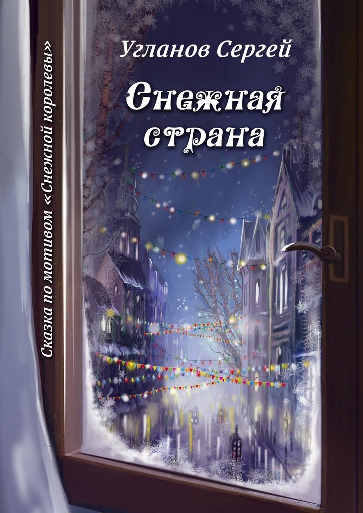 Сергей Витольдиевич Угланов бесплатно