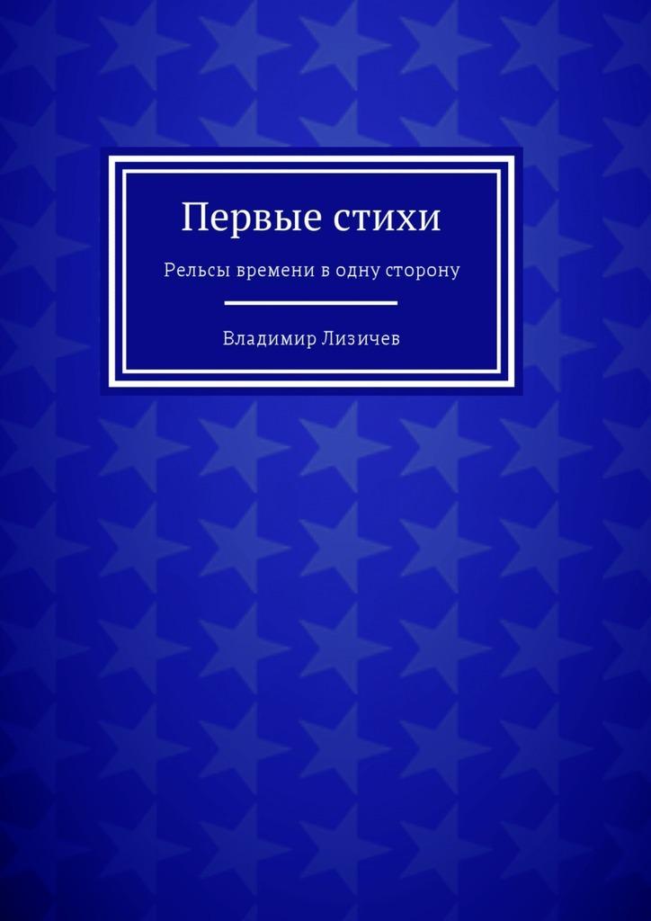 Обложка книги Первые стихи. Рельсы времени водну сторону, автор Владимир Лизичев