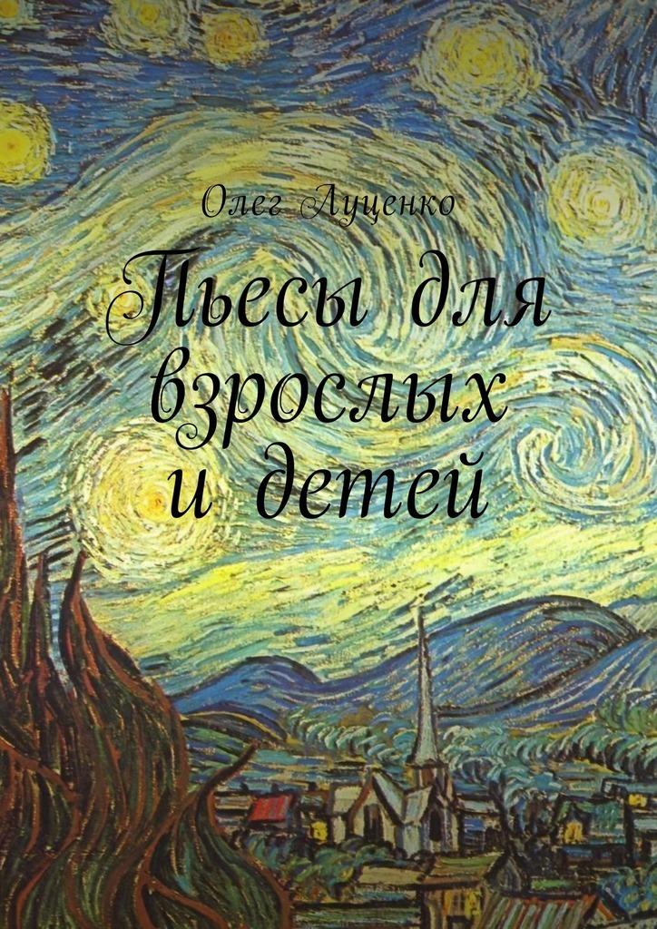 Олег Луценко - Пьесы для взрослых и детей
