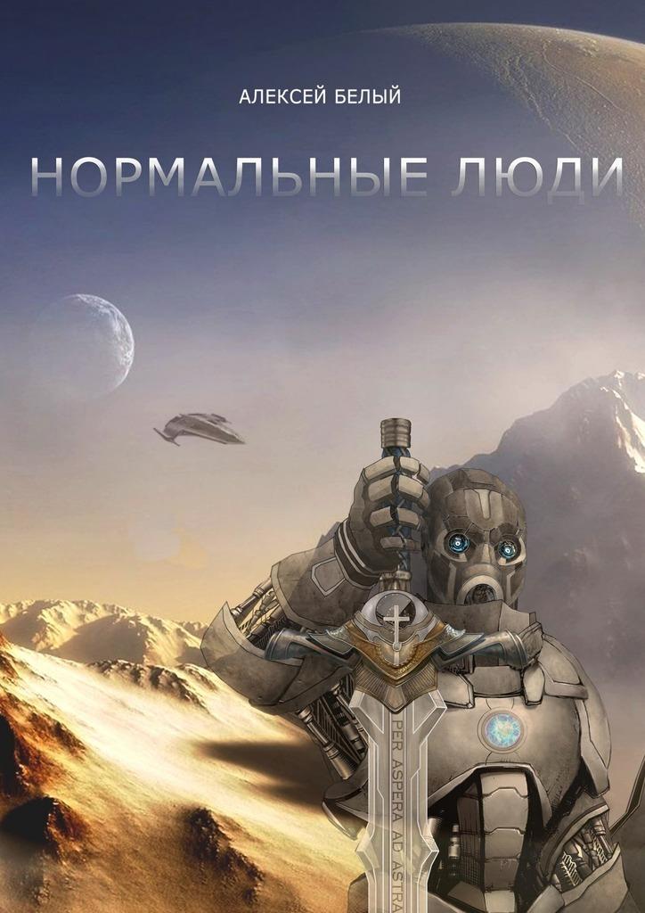 Алексей Белый бесплатно