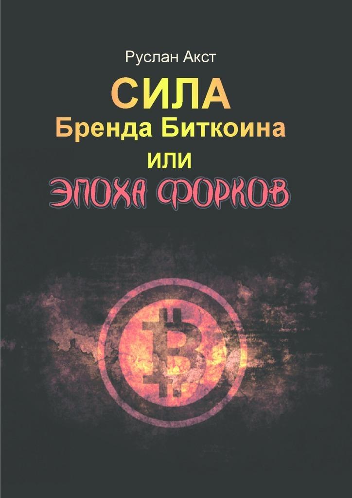Руслан Акст бесплатно