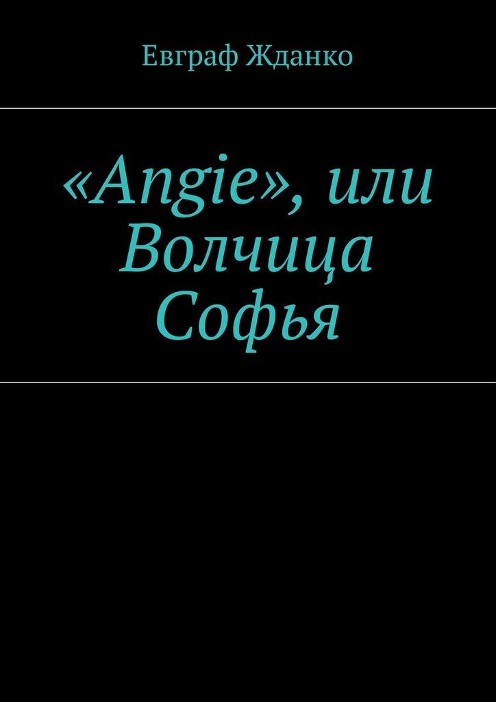 Обложка книги «Angie», или Волчица Софья, автор Евграф Жданко