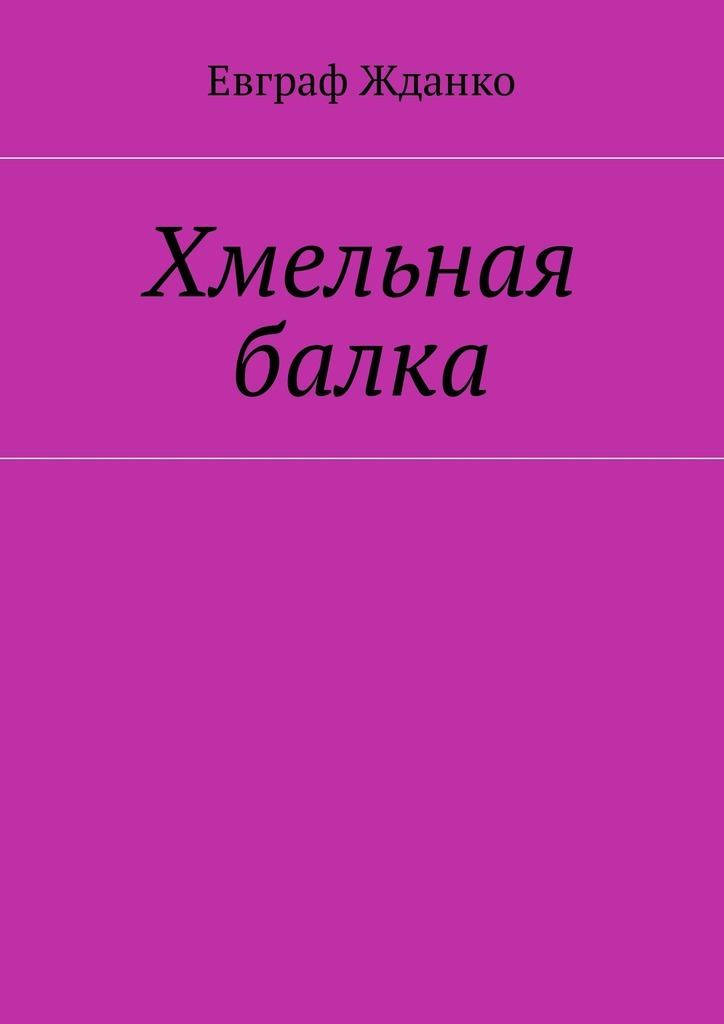 Евграф Жданко Хмельная балка балка 50ш4 ст 09г2с