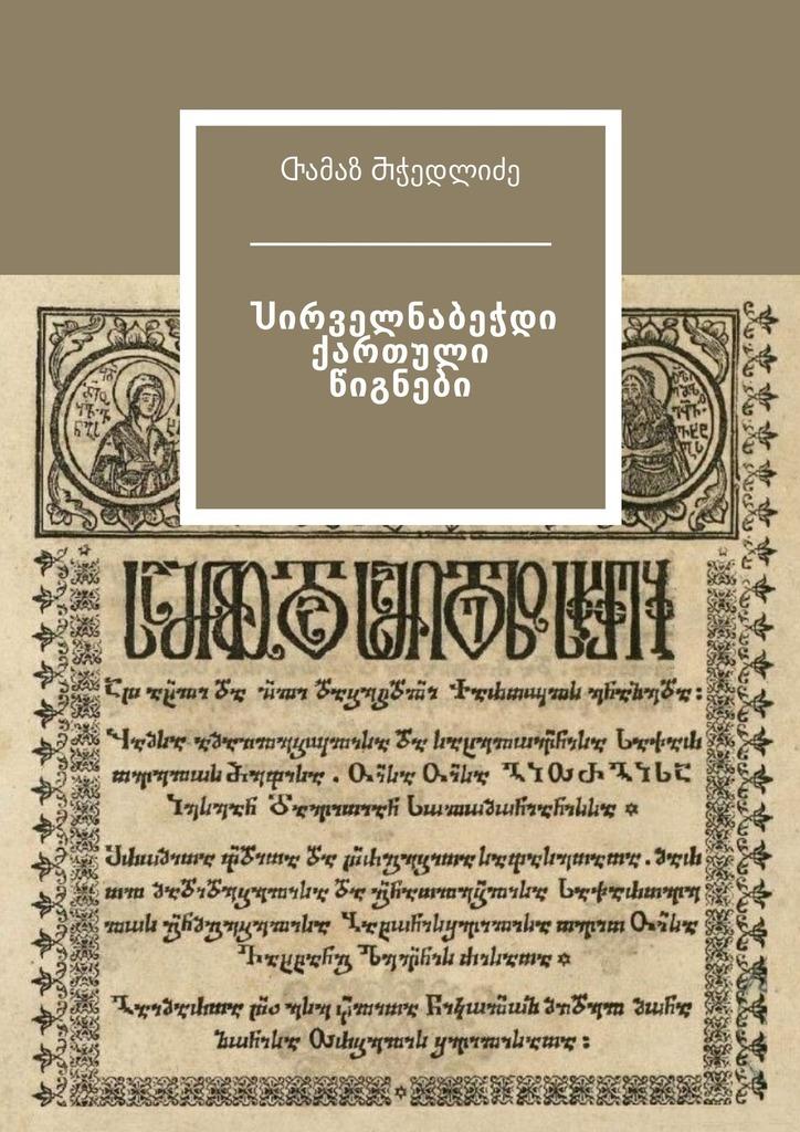 Ⴇამაზ Ⴋჭედლიძე - Ⴎირველნაბეჭდი ქართული წიგნები