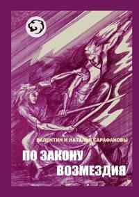 Валентин Валентинович Сарафанов - По закону возмездия. Боевое фэнтези