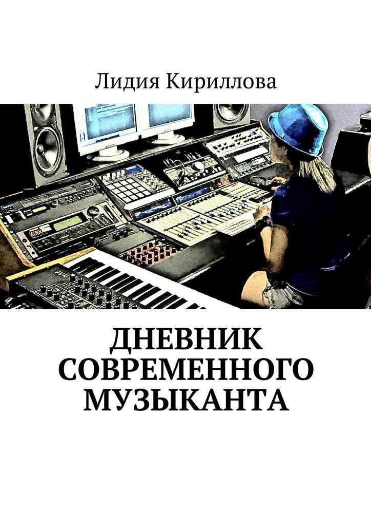 Лидия Кириллова Дневник современного музыканта