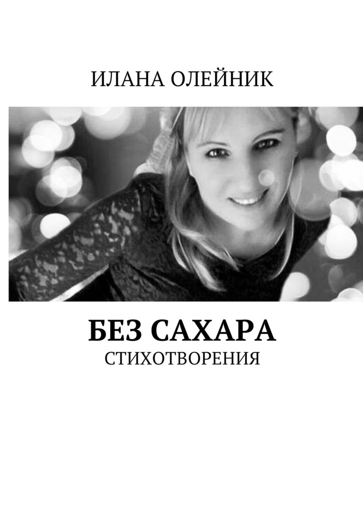 Илана Геннадиевна Олейник Без сахара. Стишата от всей души с любовью