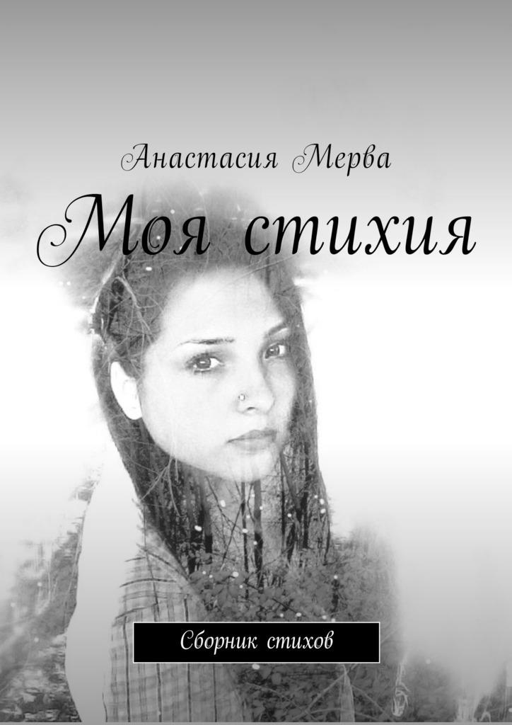 Анастасия Мерва Моя стихия. Сборник стихов