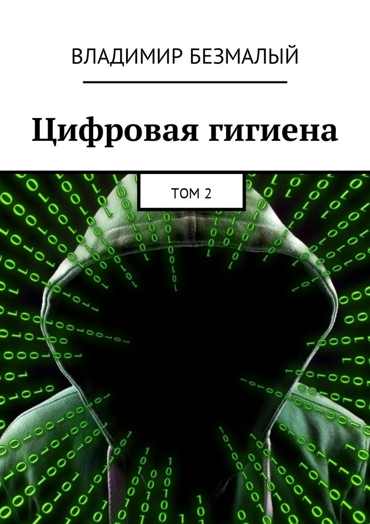 Владимир Безмалый Цифровая гигиена. Том2