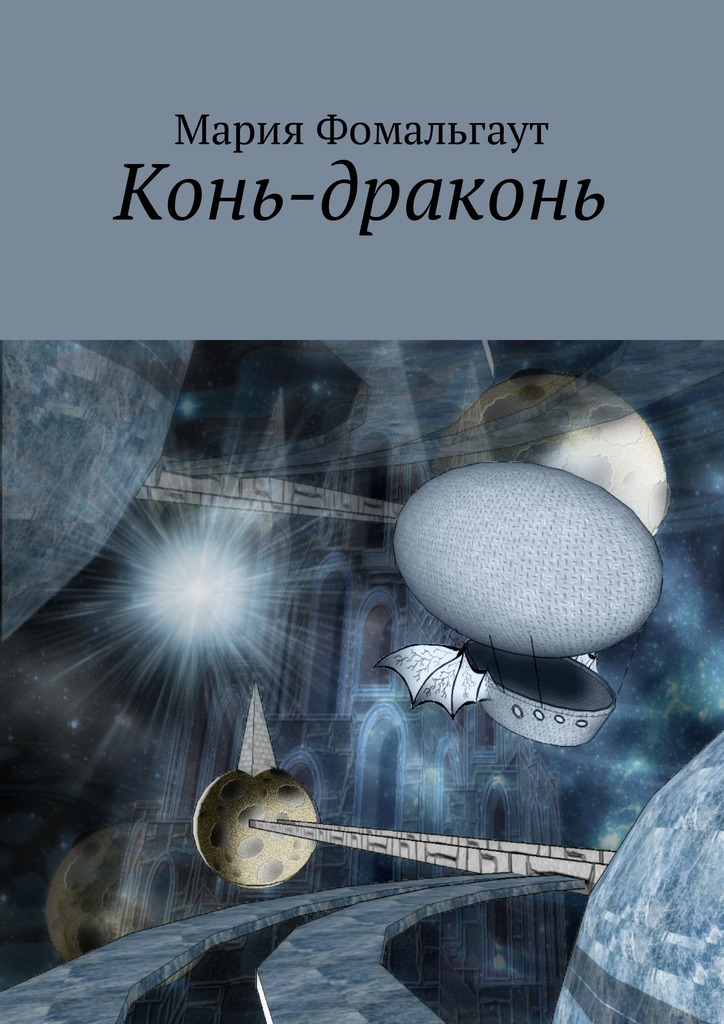 Мария Фомальгаут Конь-драконь что можно за однушку в москве