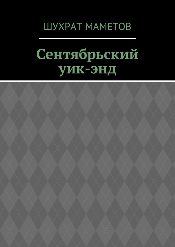 Шухрат Маметов бесплатно
