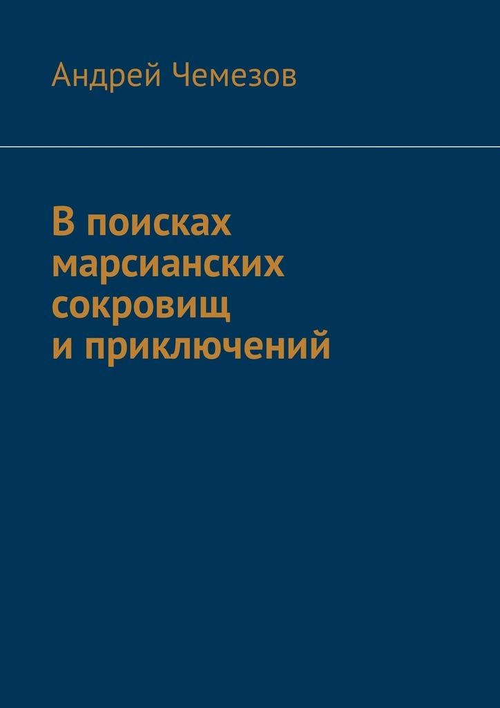 Андрей Чемезов В поисках марсианских сокровищ иприключений машинки playmobil в поисках приключений пикап с лодкой