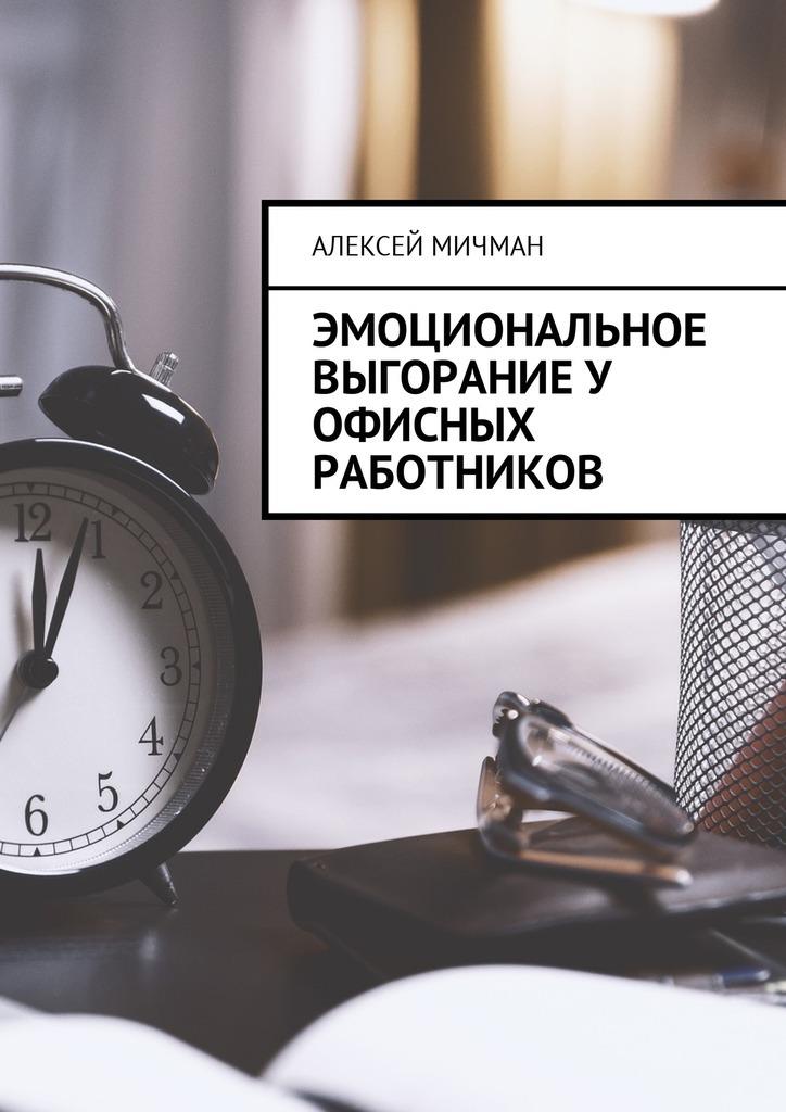 Алексей Мичман Эмоциональное выгорание у офисных работников алексей мичман бессоница при беременности что делать