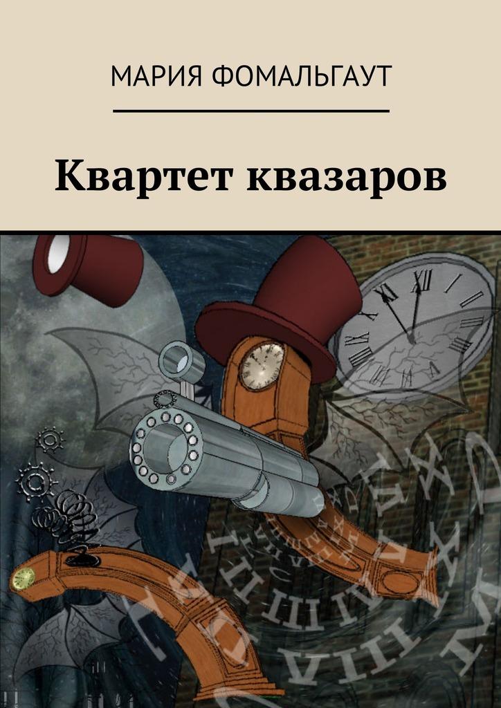 Мария Фомальгаут Квартет квазаров puzzle 500 яркие совы alpz500 7701