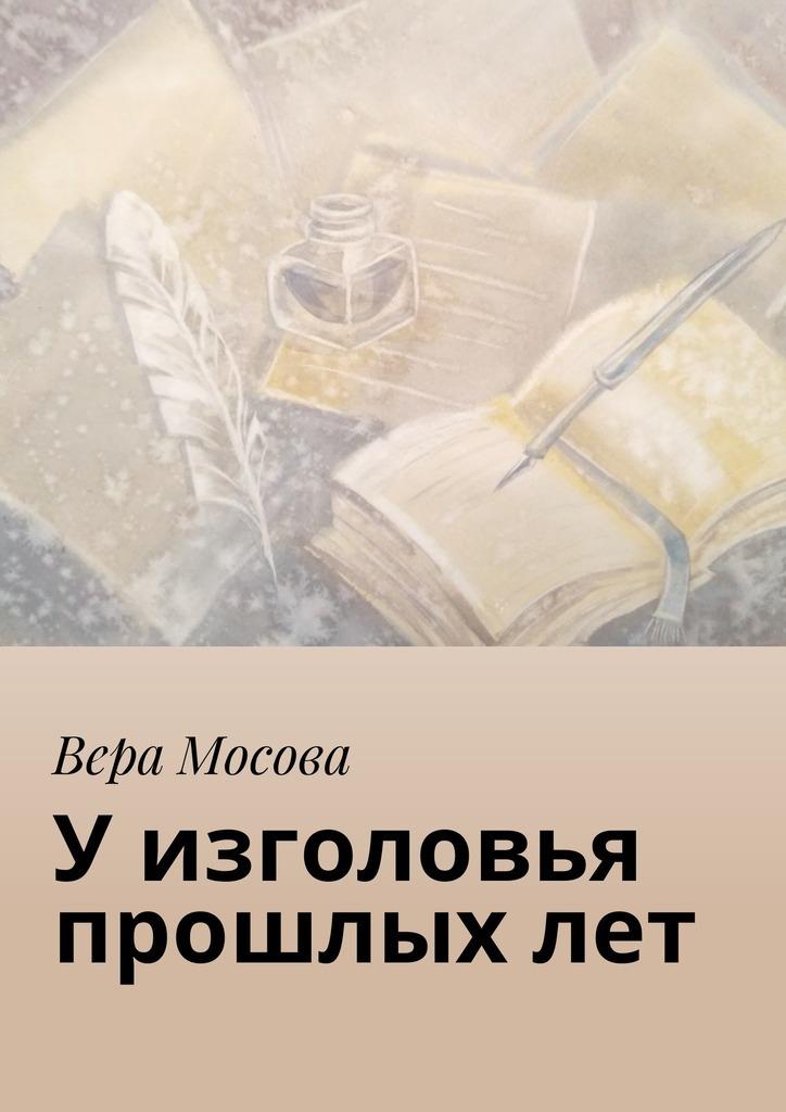 Обложка книги У изголовья прошлых лет, автор Вера Мосова