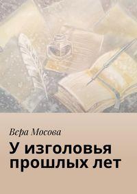Вера Мосова - У изголовья прошлых лет