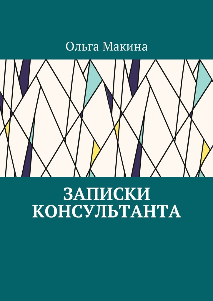 Ольга Макина бесплатно