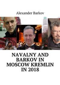 Alexander Barkov - Navalny and Barkov in moscow Kremlin in 2018