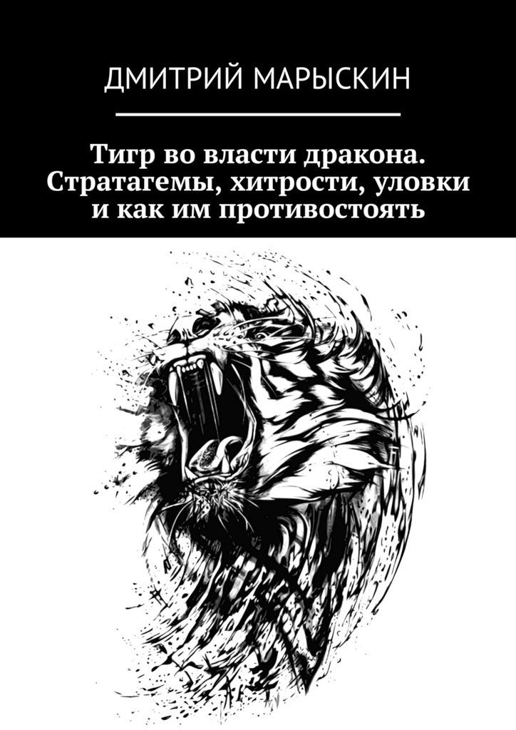 Дмитрий Марыскин Тигр во власти дракона. Стратагемы, хитрости, уловки и как им противостоять kak dishat vo vremya kormleniya piyavki i minogi