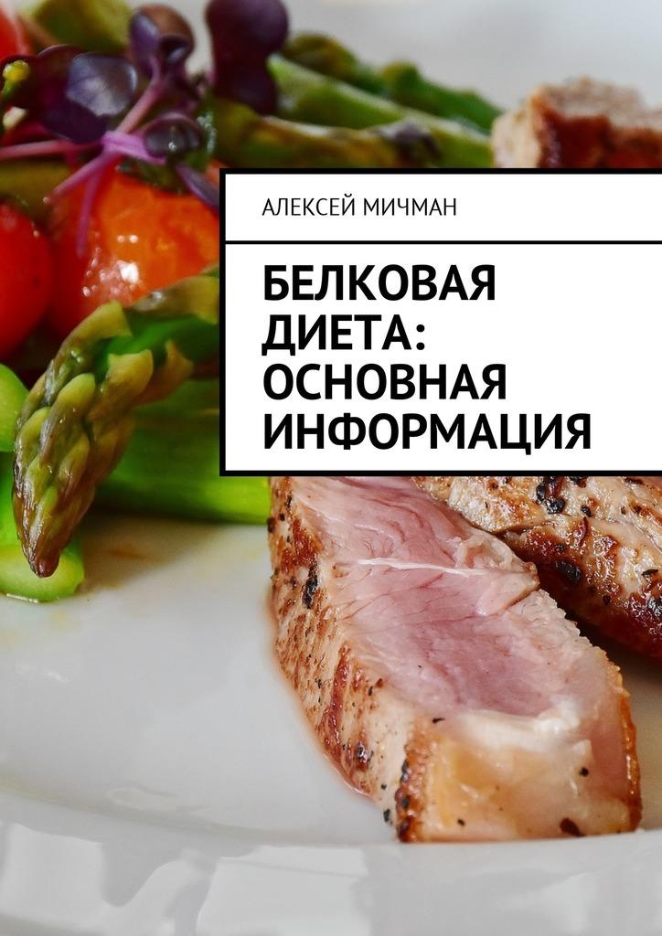 Алексей Мичман Белковая диета: Основная информация алексей мичман бессоница при беременности что делать