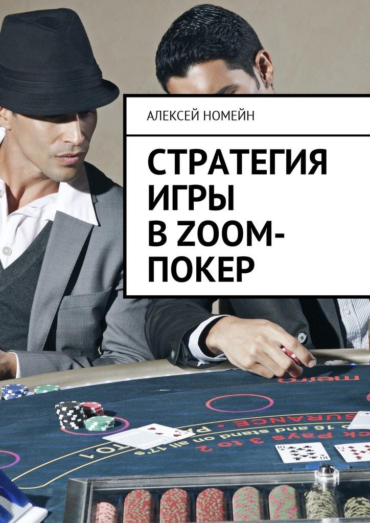 Стратегия игры в Zoom-покер