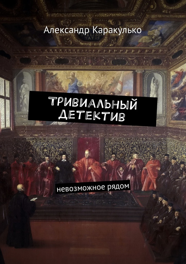 Александр Каракулько Тривиальный детектив. Невозможное рядом хочу квартиру в кубинка в жилом доме
