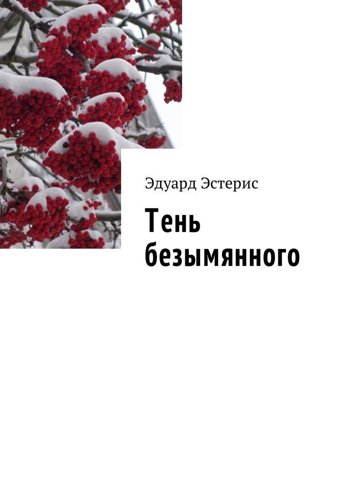 Обложка книги Тень безымянного, автор Эдуард Эстерис