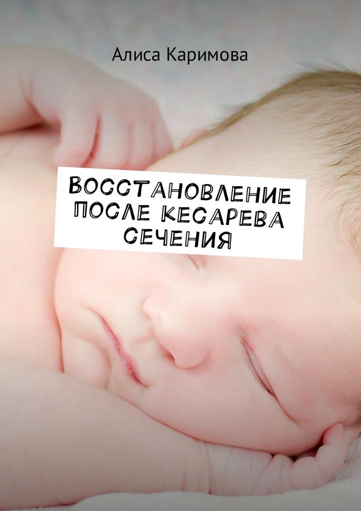 Алиса Каримова Восстановление после кесарева сечения как восстановить фигуру после родов сd с видеокурсом