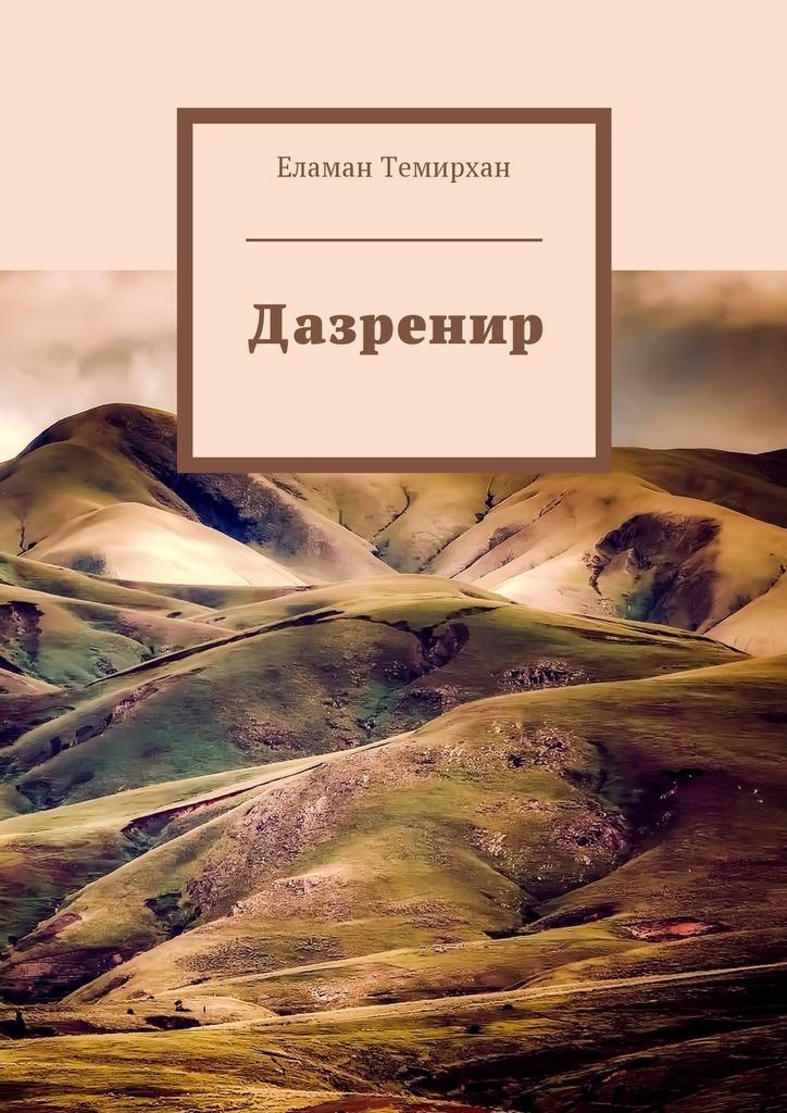 Еламан Темирхан бесплатно