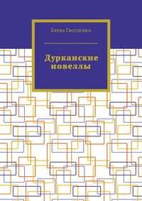 Елена Гвозденко - Дурканские новеллы