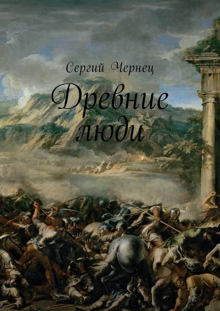 Сергий Чернец Древние люди люди людям