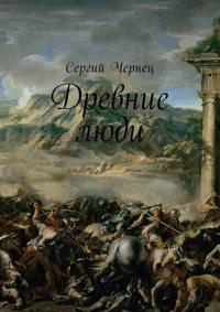 Сергий Чернец - Древние люди