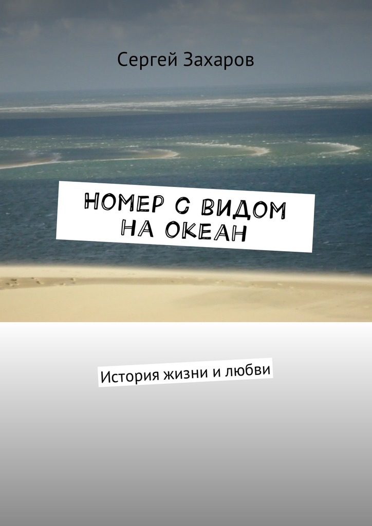 Сергей Захаров Номер с видом на океан. История жизни илюбви макеев а номер с видом на труп