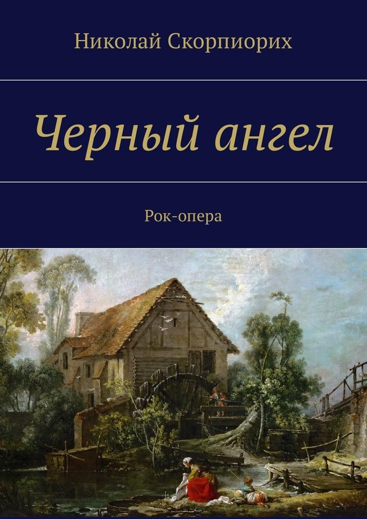 Николай Скорпиорих - Черный ангел. Рок-опера
