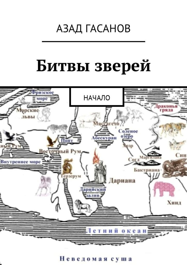 Азад Гасанов Битвы зверей. Начало андрей тычина украина запад восток путеводитель