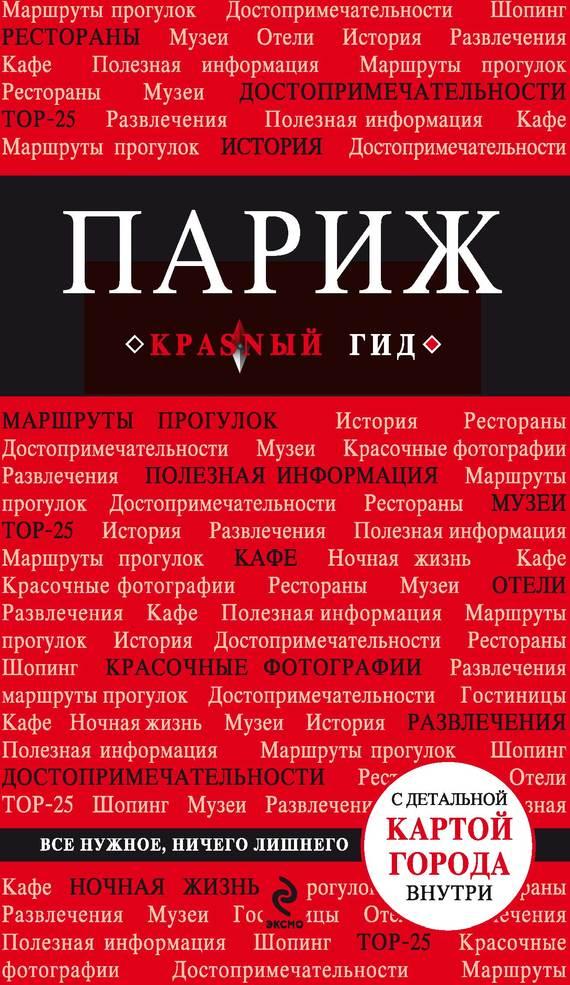 Ирина Лебедева Париж. Путеводитель